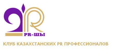 Клуб казахстанских PR профессионалов