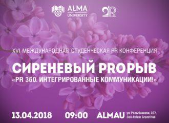 Студенческая PR конференция 2018