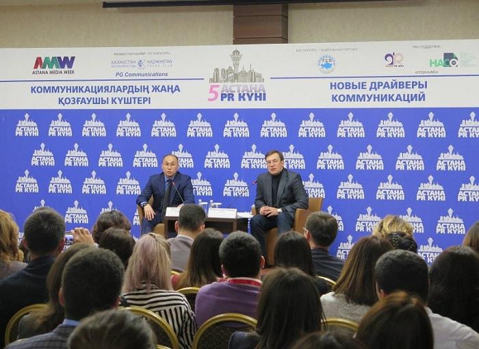 Астана PR кунi 2017