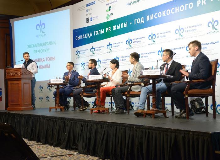PR форум 2017