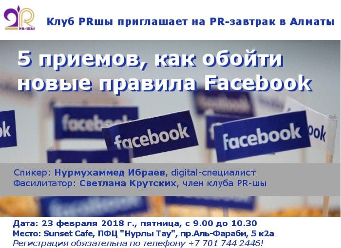 Как обойти новые правила фейсбук