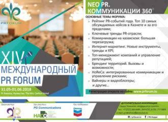 PR форум 2018
